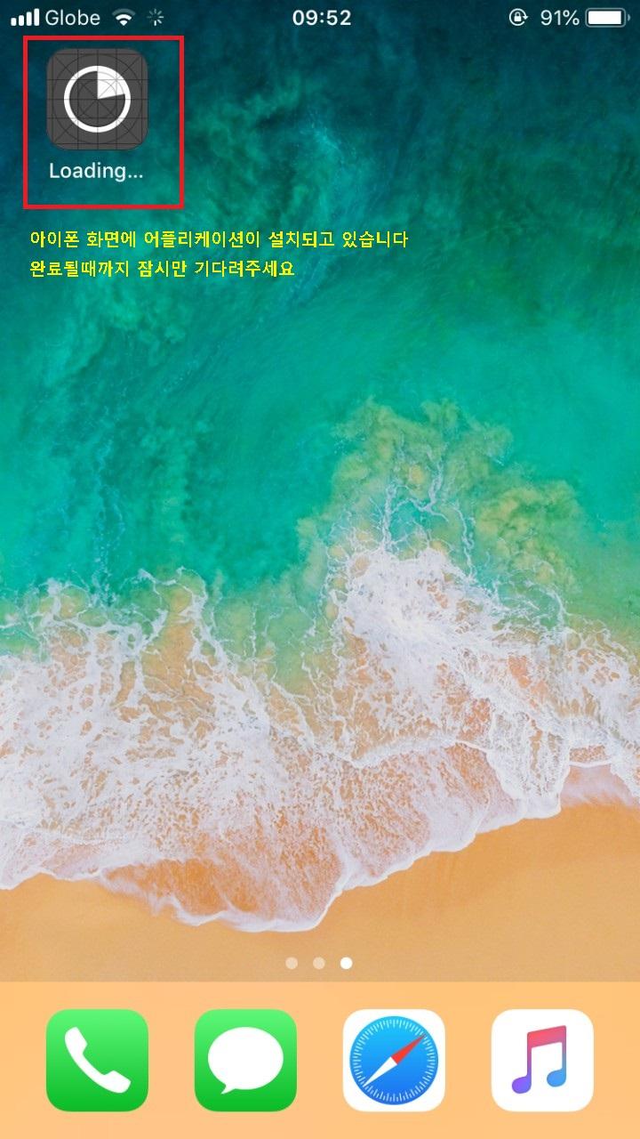 필바타 아바타배팅&스피드배팅 아이폰전용 어플리케이션 다운10