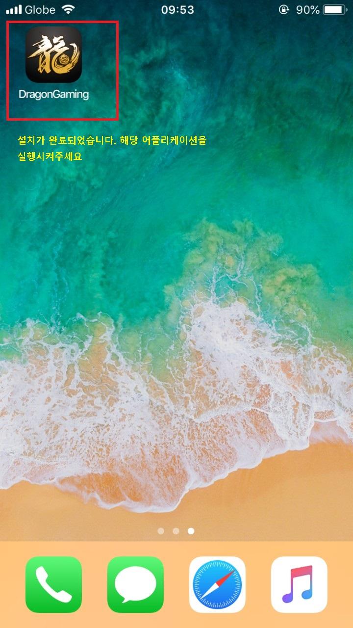 필바타 아바타배팅&스피드배팅 아이폰전용 어플리케이션 다운11
