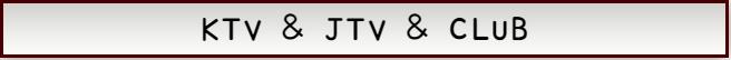 필바타 제휴 KTV&JTV&CLUB