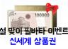 [이벤트] 설 맞이 고객감사 필바타 이벤트 - 신세계상품권